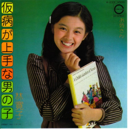 hayashi-hiroko-3