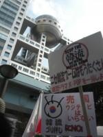 Manifestantes acusan a FujiTV de tener vínculos con gobierno de Corea