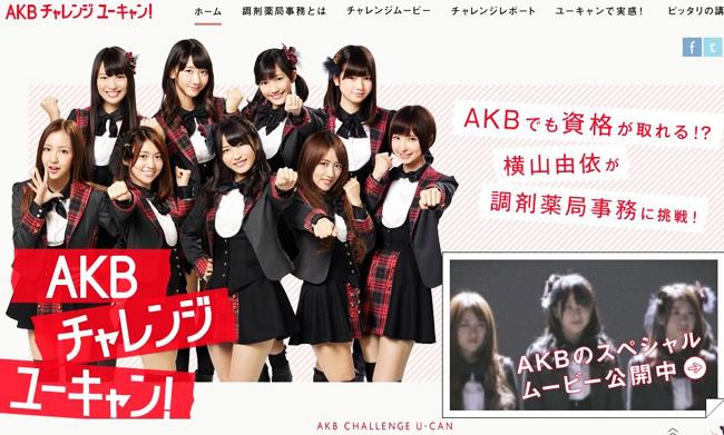 Integrantes de AKB48 promociando a la empresa U-Can