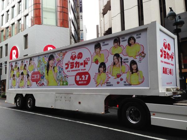 En el distrito de Shibuya se llevó a cabo este día una intensa campaña promocional del nuevo sencillo
