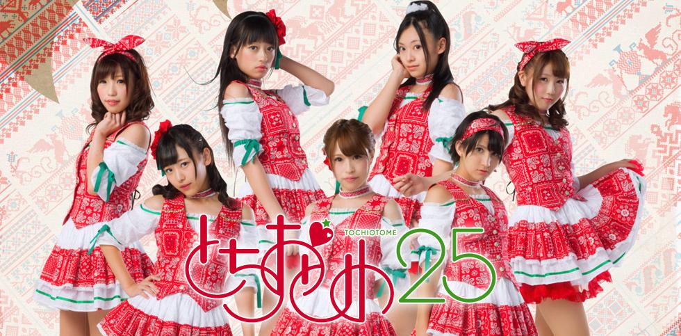"""Baño Japones Tradicional:Nuevo sencillo de """"Tochiotome25"""" invita a tomar baños """"Onsen"""