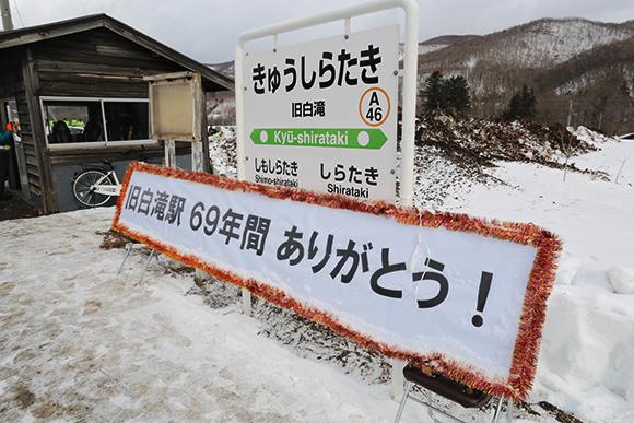 """En la estación se colocó un letrero conmemorativo que decía """"69 aniversario Arigatou!"""""""