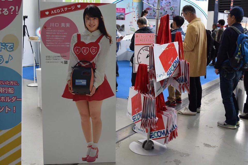 Mami Kawaguchi AED