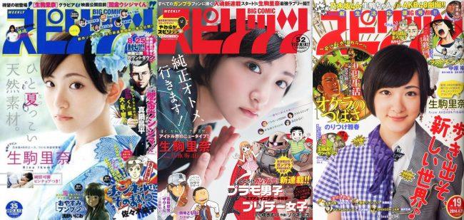 Shukan Big Comic Spirits con integrantes de Nogizaka46