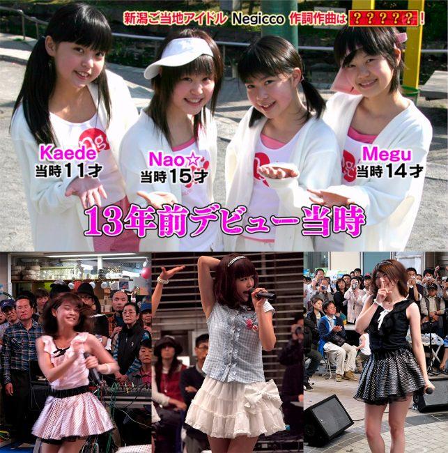 Negicco: Kaede, Nao y Megu. 2003, 2013