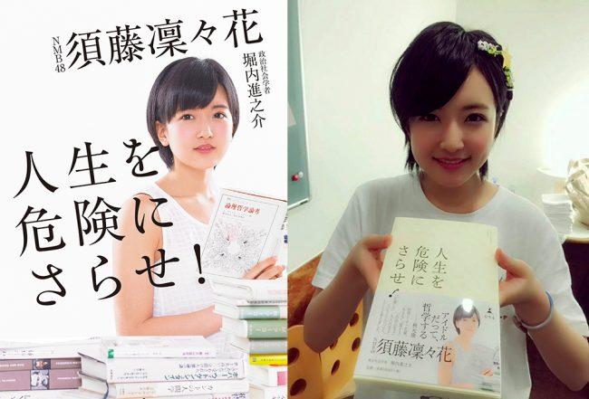 """Libro de Ririka Suto """"Jinsei o kiken ni sarase!"""""""