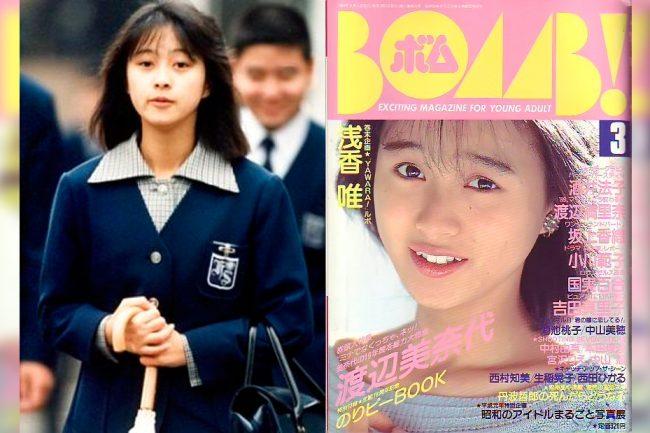 Minayo Watanabe (1986)