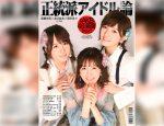 Integrantes de AKB48 calificadas como «las mejores idol seito-ha (tradicionales)» explican el concepto idol