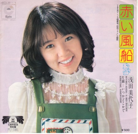 miyoko-asada