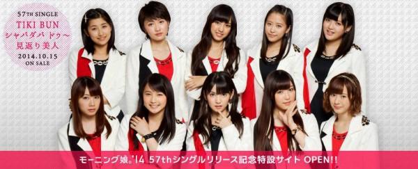 """El sencillo número 57 de las Momusu, """"TIKI BUN / Shabadabadoo~ / Mikaeri Bijin"""" será lanzado el 15 de octubre"""