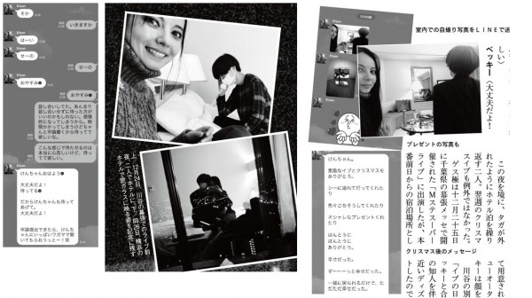 Imagenes y capturas de pantalla publicadas por Bunshun