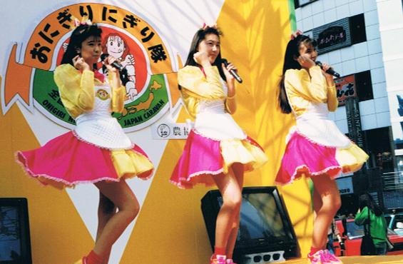 Onigiri Nigiritai (1990)