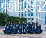 Empresa financiera japonesa crea grupo idol con sus empleadas más «kawaii»