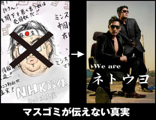 """Los """"netouyo"""" se defienden. No les gusta que los relacionen con los """"otaku""""."""