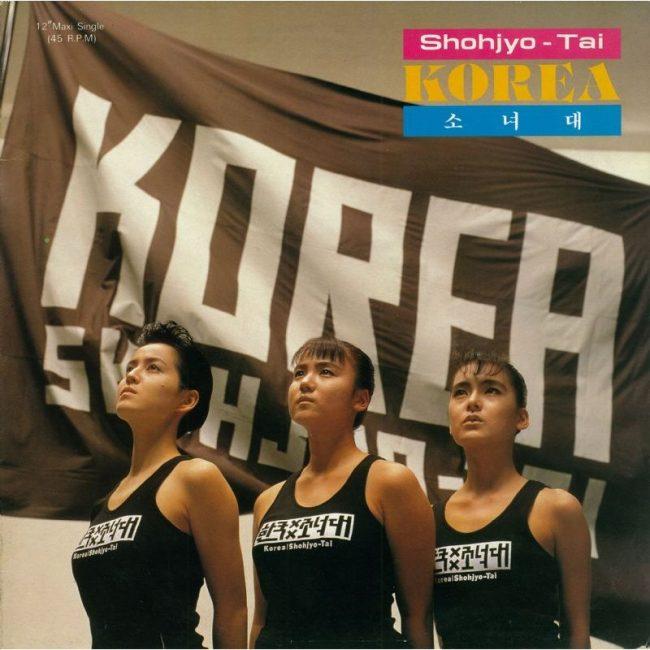 Grupo idol japonés Shoujo-Tai (1986)