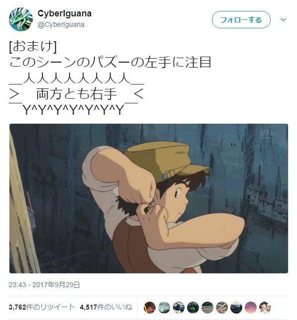 Usuario de twitter descubre el error de dibujo